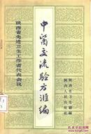 陕西省先进卫生工作者代表会议中医交流验方汇编(1957年,共462方,每方都有献方人)