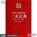 中华人民共和国三农法典