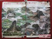 保老保真 年画 2开 《燕山春色》2张一套的 76年1版1印