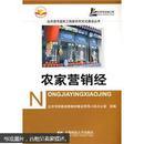 北京读书益民工程新农村文化建设丛书:农家营销经