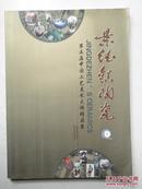 景德镇陶瓷2007年第1期中国工艺美术大师精品集