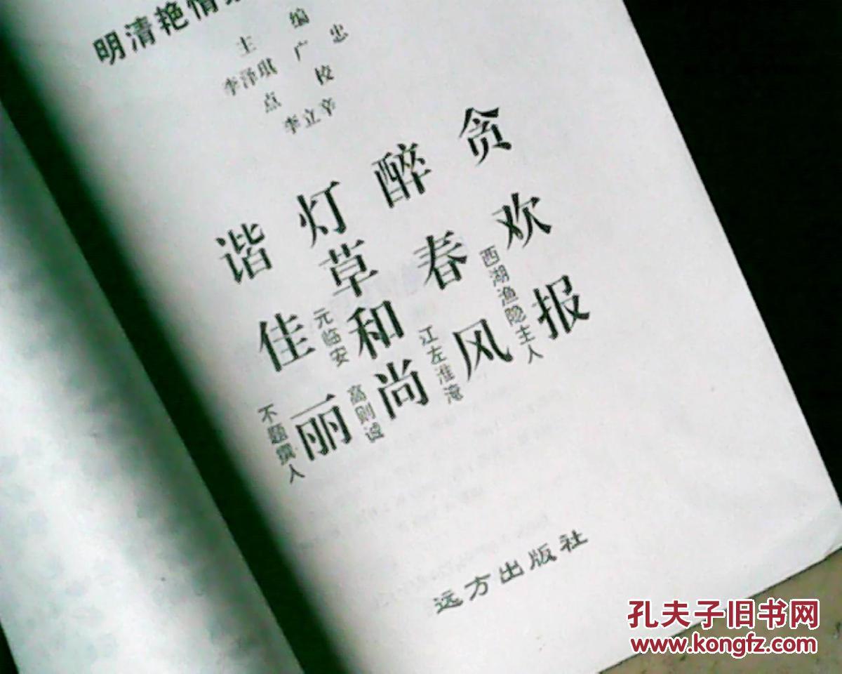 明清艳情禁毁小说精粹:贪欢报(内收四篇故事,99年1版1