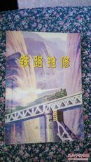 铁路抢修--军事科技知识(战士版)1982年一版一印
