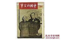 稀见国民党军事刊物 1954年2月第169期《中国的空军》16开 大量珍贵图版 A5
