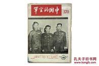 稀见国民党军事刊物 1954年3月第170期《中国的空军》16开 大量珍贵图版 A5