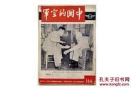 稀见国民党军事刊物 1953年1月第166期《中国的空军》16开 大量珍贵图版 A5