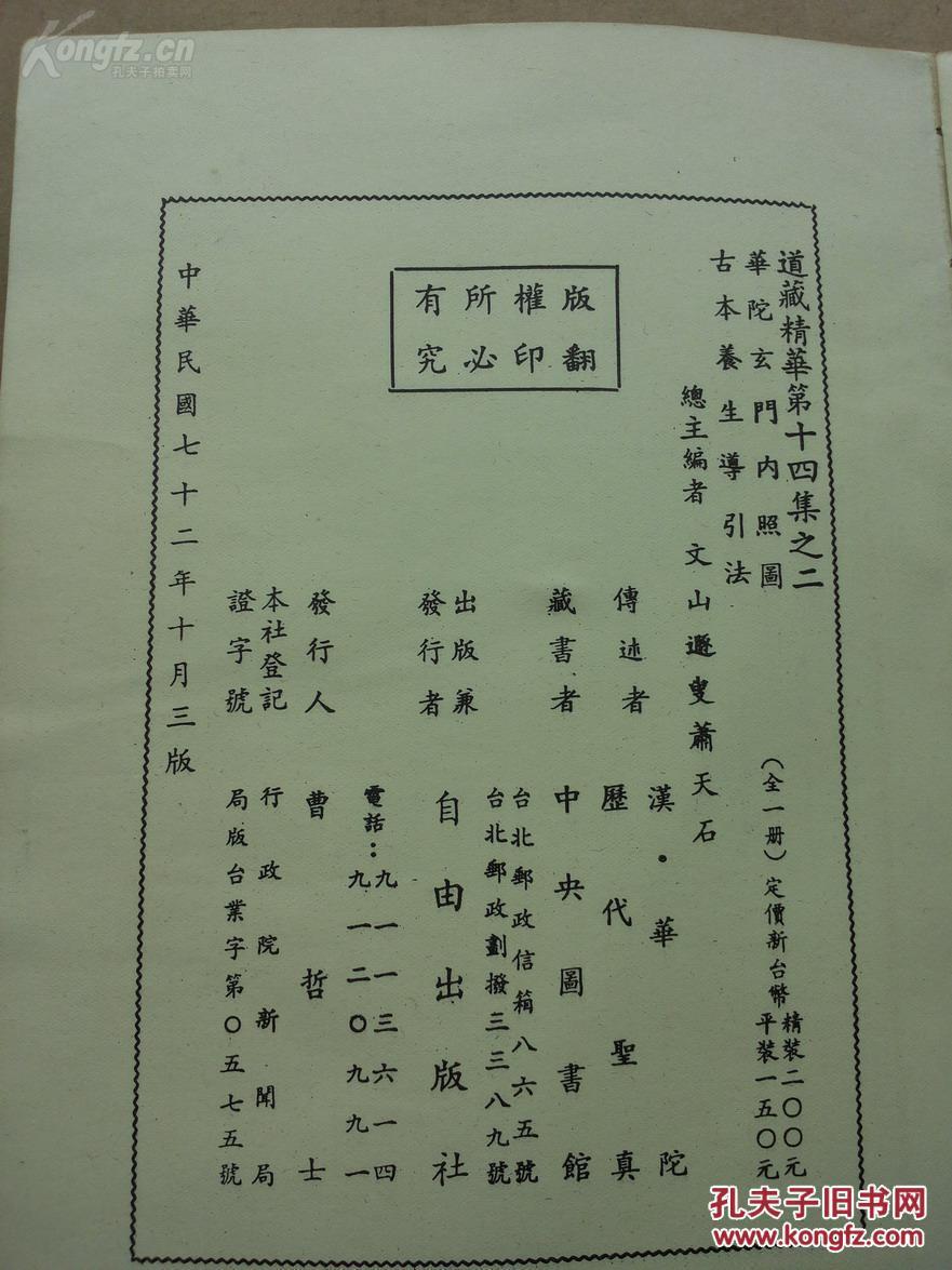 华佗玄门内照图 / 养生导引法