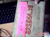 苏州市区各界人民庆祝建国十周年大会 观礼证      盒1