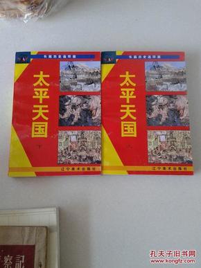 辽宁历史文化
