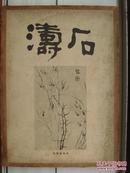 民国30年出版《石涛画册》.个性山水画,浓郁古人情,载图40幅,尽现石涛风。稀有