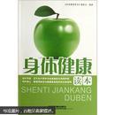 身体健康读本