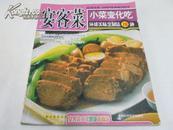 宴客菜【全一册】彩图版