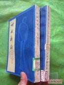 《世说新语》上下册全 上海古籍出版社、据光绪17年刻本影印  馆藏品佳