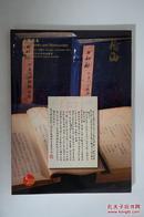 JLZD2016022301翰海2014年秋季艺术拍卖会《古籍善本-金石碑帖》图录一册