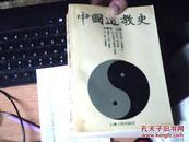 中国道教史        1C