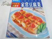 家常豆腐菜【全一册】彩图版