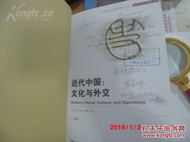 中国社会科学院近代史研究所