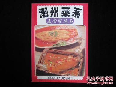 海南视频美食家大战_花园_菜系:陈勋任_潮州作者丛书简介老鼠美食图片