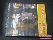 北京广化寺  2007年续佛慧命法炬常明