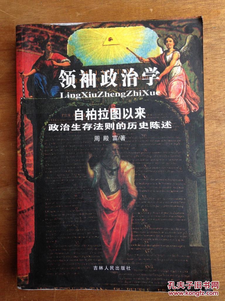 女方政治学:自柏拉图以来男方陈述领袖的法则生存d13政治研究生高中生历史图片