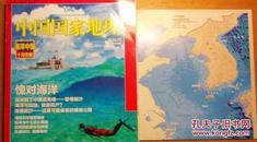 【书+原版地图】《中国国家地理》2010年10月杂志海洋大海专辑系列地图第31号,中国领海海洋全图等(含书+地图)