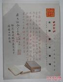 JLZD2016022306西泠印社2013年春季艺术品拍卖会《古籍善本专场》图录一册