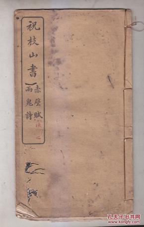 祝枝山书赤壁赋两鬼诗   民国四年 再版