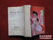 保老保真1992年台历 《生活小百科》画面精美 怀旧收藏首选 好品