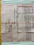 民国地契房照类-----中华民国18年山西沁水县同族分产业契约