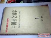 中国社会科学  1990年第1期(创刊十周年纪念专号)