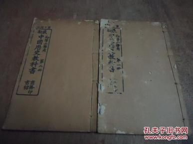 《最新中国历史教科书》第一册**第二册
