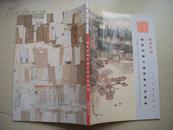 西泠印社2013年春季拍卖会  隐墅居藏中国书画作品专场.
