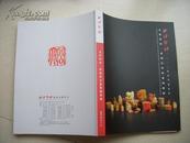 西泠印社2013年春季拍卖会--文房清玩·近现代名家篆刻专场