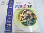美食新主张-豆类及豆类料理【彩图版】