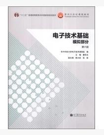 【图】电子技术基础 模拟部分 (第六版) 康华光