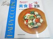 美食新主张.--春夏蔬菜料理【彩图版】