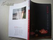 西泠印社2013年春季拍卖会 中国历代紫砂器物专场