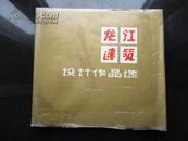 《龙江建筑设计作品选》1991年一版一印 12开精装有封套非常精美大量参考资料!印量3000册