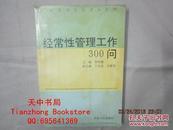 【旧书】1992年版:经营性管理工作300问