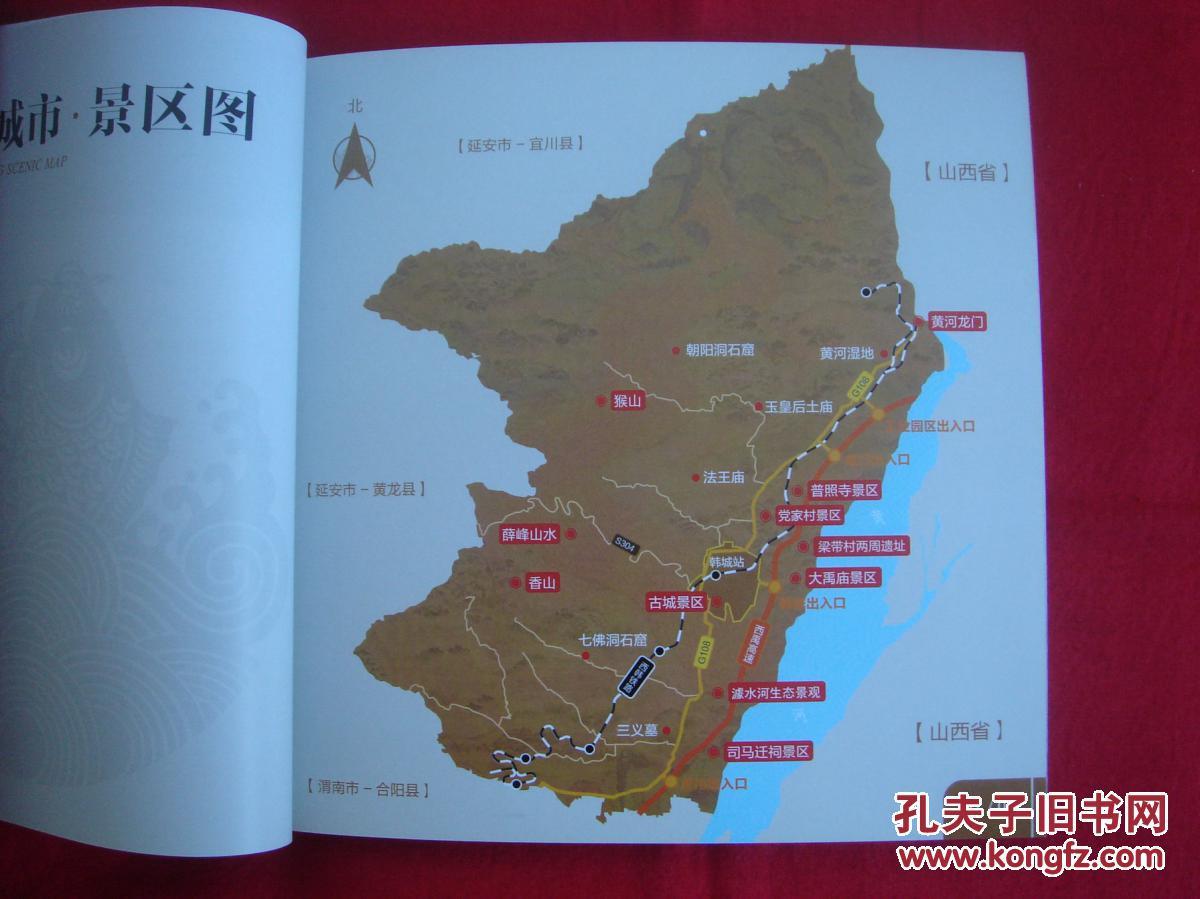 韩城 旅游画册【书后附4张明信片】