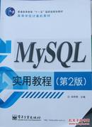 MYSQL实用教程(第2版)  2015年版    1021