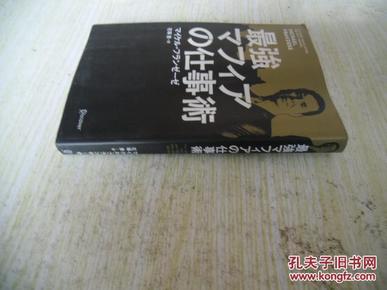 日文原版  最强マフィアの仕事术 2011/5/21 マイケル・フランゼーゼ、 花塚 恵