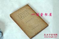 《北京官话 今古奇观》1册全  1942年 东京文求堂刊