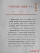 """山西省高级人民法院对""""张珉""""""""赵凤歧""""等人平反后的访问了解(1979年)复印件"""