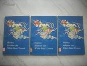 1976年3印----孙悟空三打白骨精(英文版)!16开。3册合售。