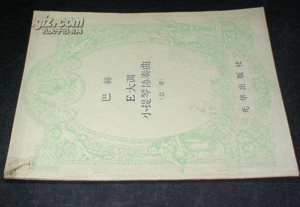 【图】巴赫e大调小提琴协奏曲总谱(音乐书籍)图片