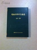 邯郸市纺织工业志1945-1985