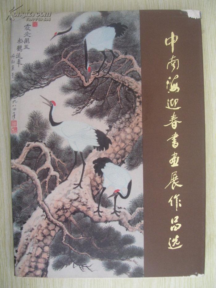 16开 厚册 《中南海迎春书画展作品选》吴作人 李可染图片