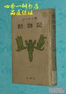 动物记 2(即第二卷/民国旧书/昭和十二年十月印刷/自然旧85品/见描述)/孔网孤本