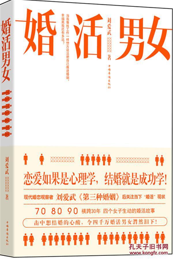 【图】婚活男女(长篇小说)--库价格苑_漫画:10岳飞画枫林图片